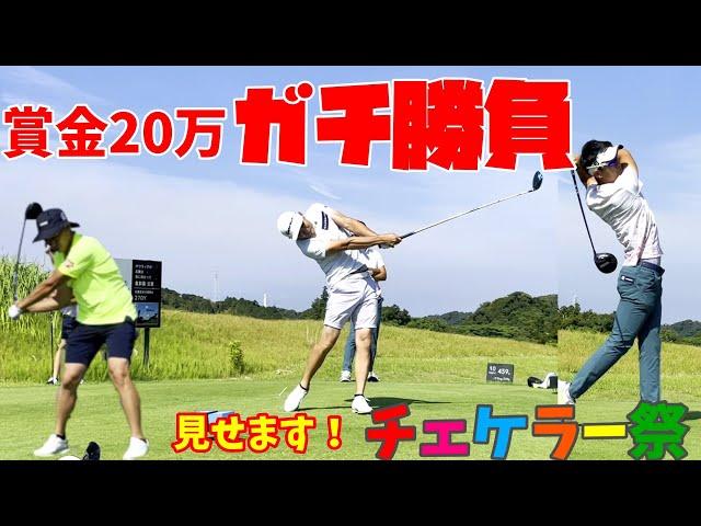 ガチ勝負!チェケラー祭のプロ枠、ワンデートーナメントにツアープロ3名が参戦!【ゴルフ対決】