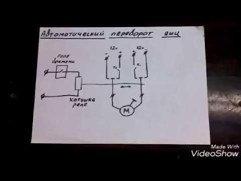 Инкубатор автоматический переворот своими руками 478