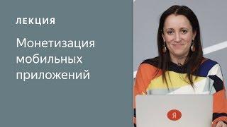 Монетизация мобильных приложений. Настройка мобильной медиации от Яндекса