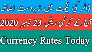 Currency Rate Today in Pakistan | Currency Dollar Rate | Dollar Rate in Pakistan Today | 23 November