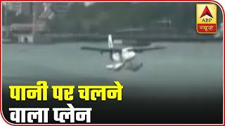 Seaplane From Maldives Lands In Kerala's Venduruthy Channel   ABP News