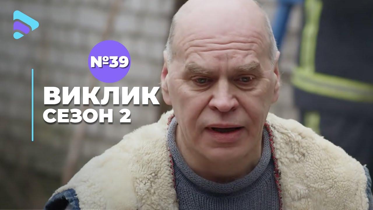 """Виклик (Сезон 2, Серія 39 """"В епіцентрі вогню"""")"""