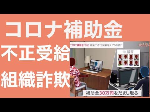 【会計士解説】:最新コロナ詐欺 中小企業デジタル化応援隊事業補助金の不正受給と詐欺手口