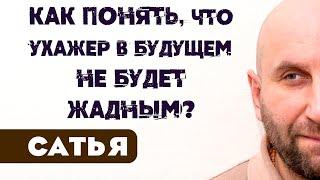 Сатья Как понять что ухажер в будущем не будет жадным Вопросы ответы Красноярск 2018