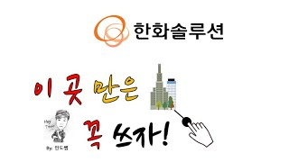 """(자소서~7/12) """"한화솔루션 큐셀부문&qu…"""