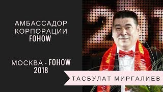 Тасбулат Миргалиев 19052010 Форум Fohow Москва 2018
