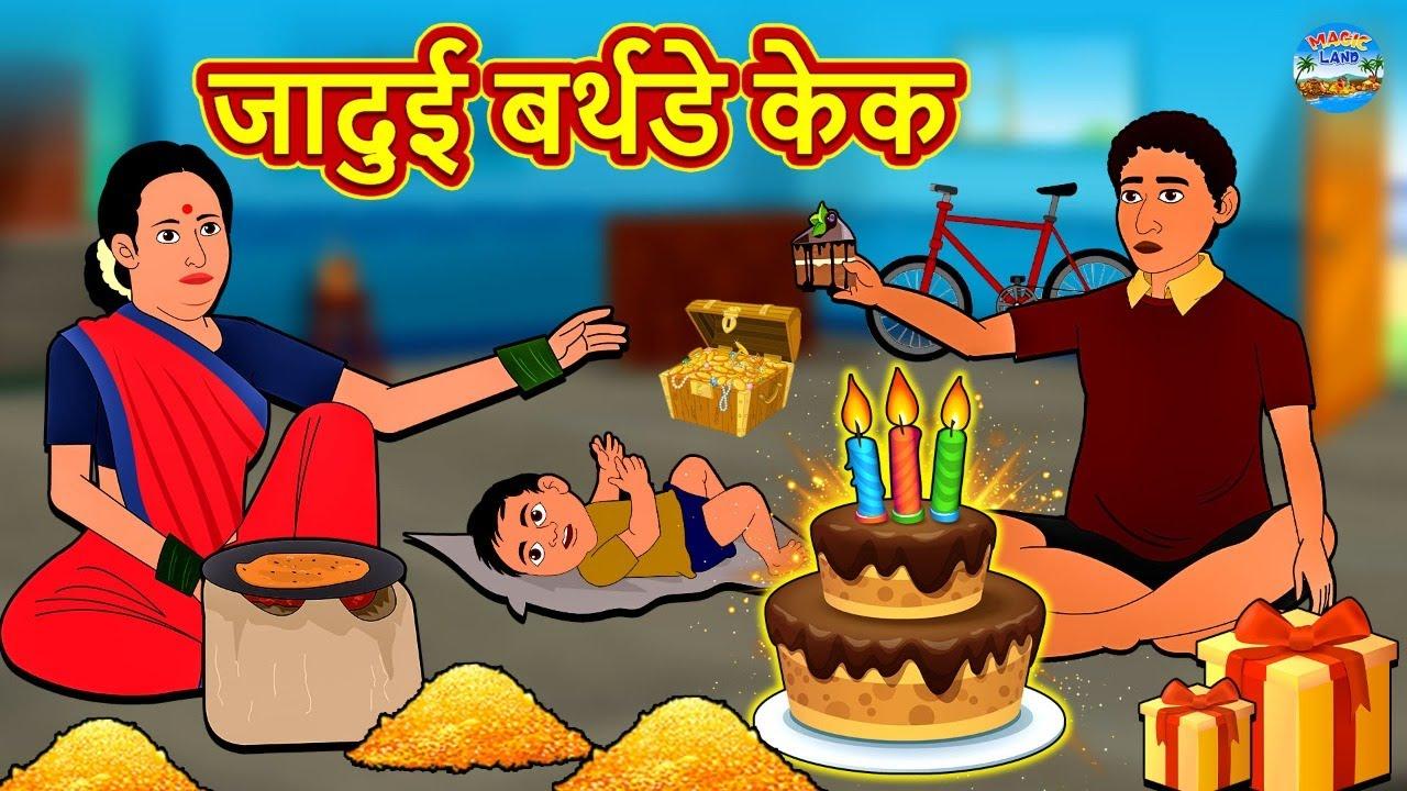 Download जादुई बर्थडे केक   Stories in Hindi   Moral Stories   Bedtime Stories   Hindi Kahaniya