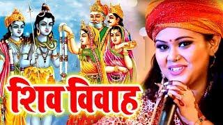 #Anu_Dubey शिव विवाह कथा || Shiv Vivah Sampuran Katha || Shiv Vivah Bhojpuri Bhajan 2020