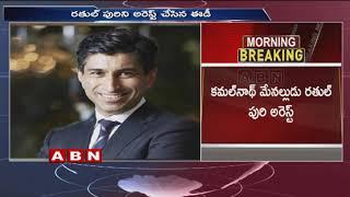 Kamal Nathand39s Nephew Ratul Puri Held In Rs 354 Crore Bank Fraud  Abn Telugu