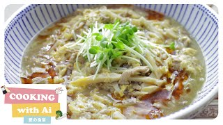 How to make Hot and Sour Soup | スーラータンメンの作り方