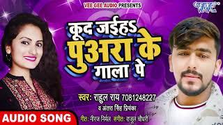 #Rahul Rai, Antra Singh Priyanka का सबसे धांसू  Song कूद जइहs पुअरा के गाला पे I 2020 Bhojpuri Song