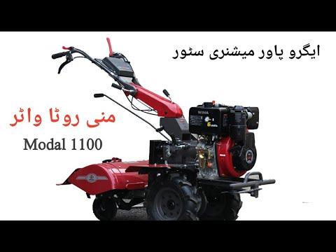 Mini Rotavator Machine 1100 Modal Mini Tiller 03114338666 Youtube