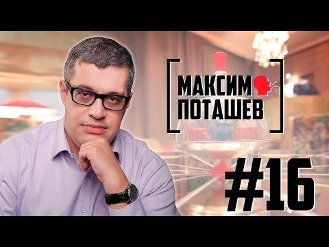 Максим Поташев - магистр игры «Что? Где? Когда?»