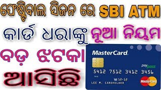 OdiaHaw to state bank of India new update news 2018october-5