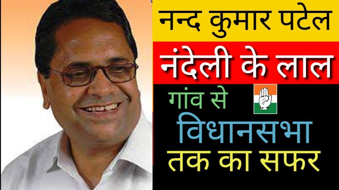 Nand Kumar Patel Biography( नन्दकुमार पटेल)⏩Politician of Chhattisgarh   Jairam Ghati  AR live part 1 - YouTube
