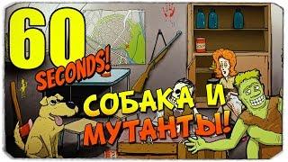 60 SECONDS: Мутанты и собака!
