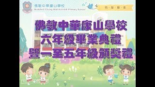 Publication Date: 2018-07-07   Video Title: 佛教中華康山學校 - 六年級畢業典禮暨一至五年級頒獎禮