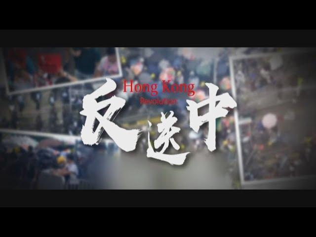 【台灣演義】#香港反送中 #國安法  2020.05.31 | Taiwan History