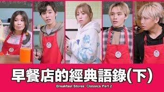 這群人 TGOP│早餐店的經典語錄(下) Breakfast Stores' Classics Part2