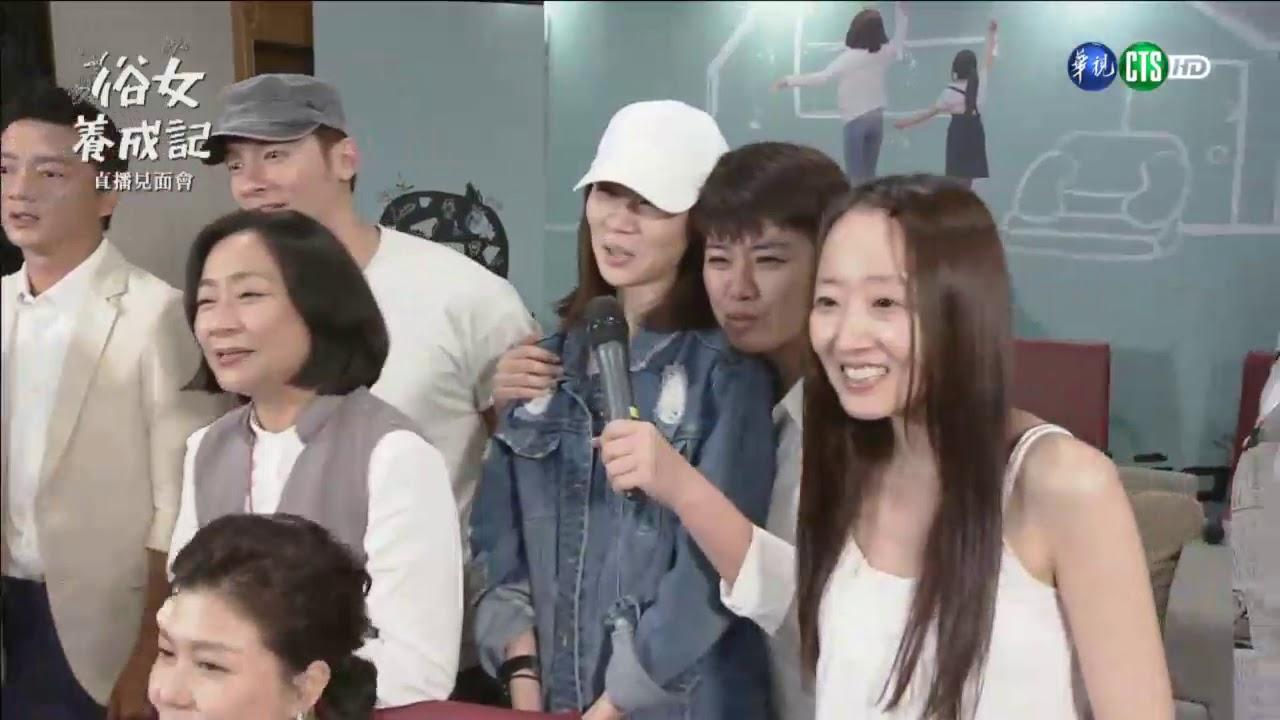 俗女養成記完結篇映後直播 演員大合唱片尾曲《一人一半》|20190901 - YouTube