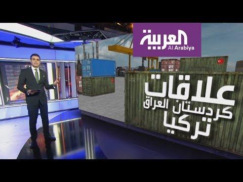 ما هي الروابط الاقتصادية والعسكرية التاريخية التي تربط إقليم كردستان العراق وتركيا؟  - نشر قبل 23 ساعة