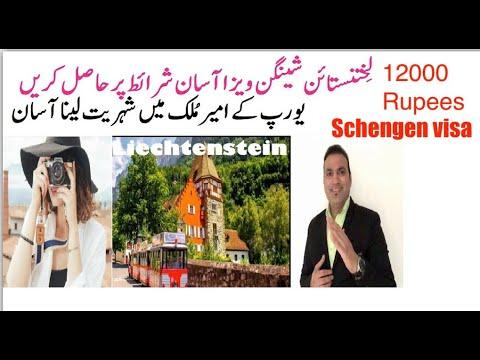 Liechtenstein Schengen visa for Pakistan, India, Bangladesh, Afghanistan, Tas Qureshi