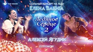 Соломон Алексей Ягудин и Елена Ваенга Сольный концерт на льду Ледяное сердце 2