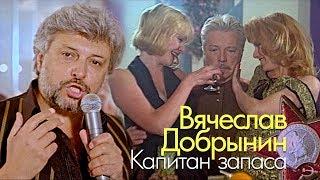 Вячеслав Добрынин - Капитан запаса