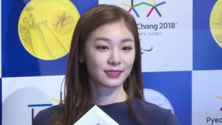 (KOR) 김연아 홍보대사와 함께한 2018평창 기념주화 공개 발표회