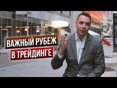 Трейдинг как профессия - Дмитрий Черемушкин с Уолл стрит