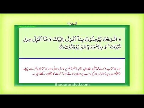 Para 1 - Juz 1 Alif Lam Mim HD Quran Urdu Hindi Translation