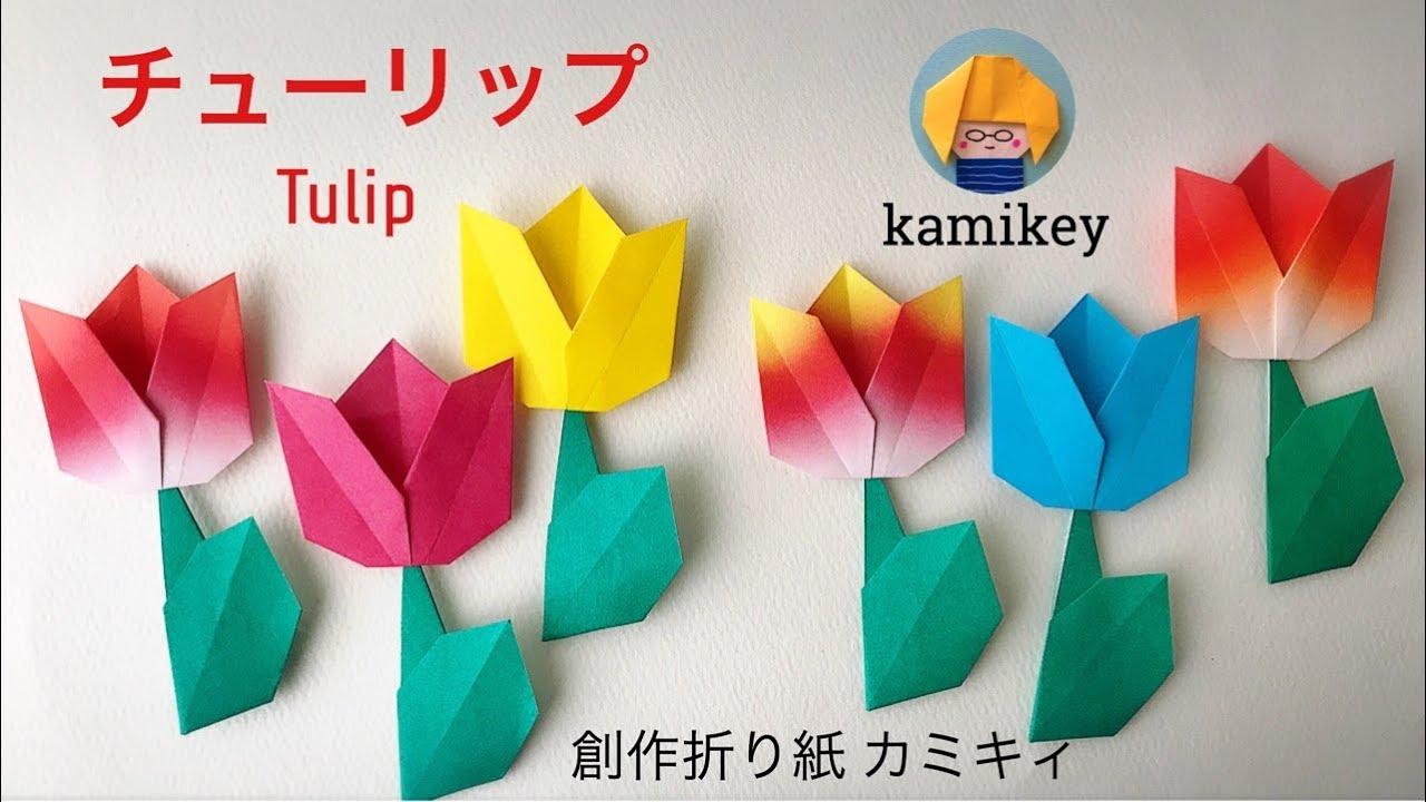 折り紙 チューリップ