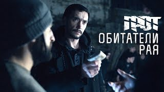 ГРОТ — Обитатели рая (Official Video)