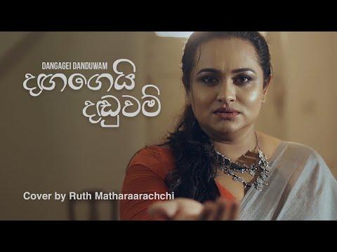 දඟගෙයි දඬුවම් - Dangagei danduwam - Cover by Ruth Matharaarachchi