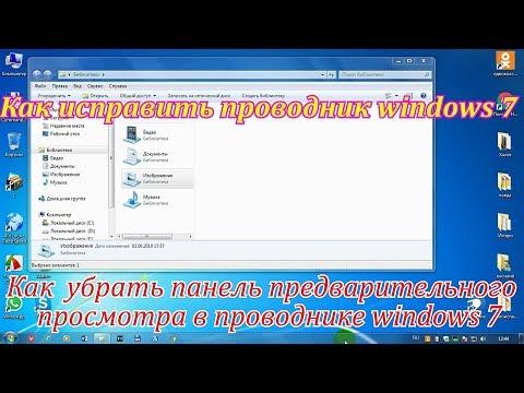 Как  убрать панель предварительного просмотра в проводнике Windows.Как исправить проводник Windows 7