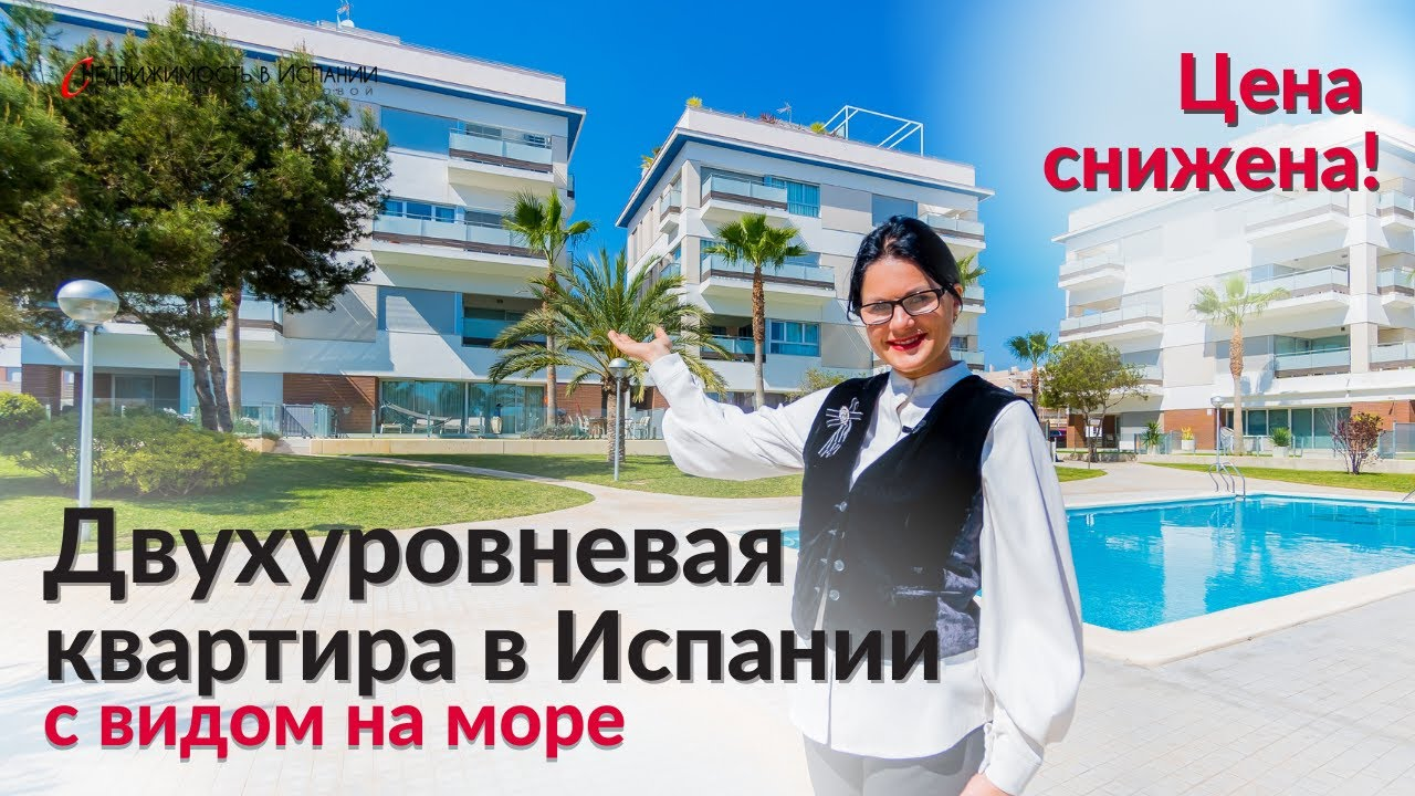 Реклама квартиры у моря title deed