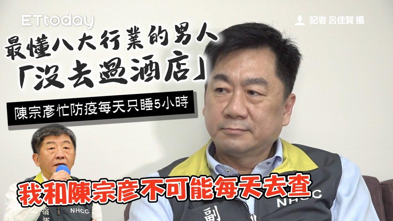 最懂八大行業的男人「沒去過酒店」 陳宗彥忙防疫每天只睡5小時