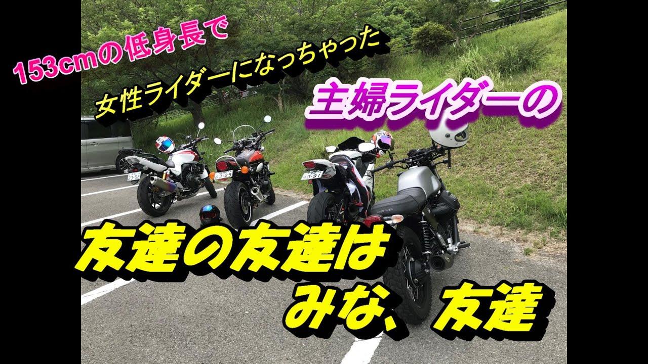 #92 ムカデ事件と大角海浜公園【CB400SF/Z900RS/MOTO GUZZI/CBR1000R】