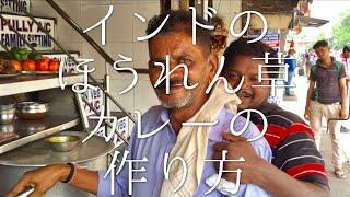 インドのほうれん草カレーの作り方 / Chiken Saagwala