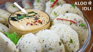 Soft, Spongy और जालीदार इडली बनाएं आलू से | Aloo ki Idli | Soft and Spongy Idli recipe screenshot 4