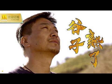 【1080P Full Movie】《谷子熟了》农村青年励志奋斗故事(高海鹏/余燕妮 主演)