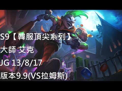 S9【韓服頂尖系列】大師 艾克 Ekko JG 13/8/17 版本9.9(VS拉姆斯)