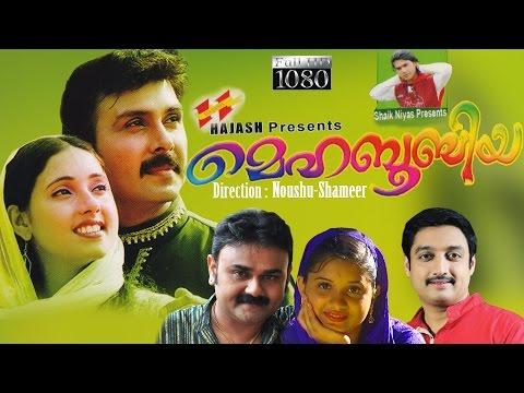 Mahaboobiya | മഹബൂബിയ | New Malayalam mappila video album | latest video album 2016 |