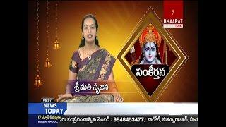 Video Sankeertana | Taraka Mantramu korina Dorikenu | Srujana | 17-12-2016 | Bhaarat Today download MP3, 3GP, MP4, WEBM, AVI, FLV Juli 2018