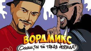 Natan feat. Тимати - Дерзкая (ВОРДМИКС)
