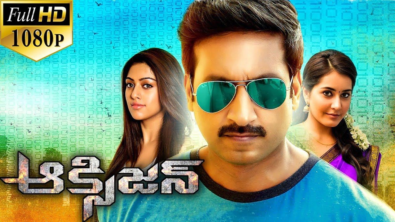 Download Oxygen Latest Telugu Full Length Movie | Gopichand, Raashi Khanna, Anu Emmanuel - 2018