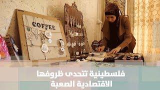 بالصناعة اليدوية طالبة فلسطينية تتحدى ظروفها الاقتصادية الصعبة