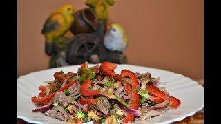 """Салат """"Тбилиси"""" с красной фасолью и говядиной."""