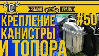 Ремонт мотоцикла Урал #50 - Кріплення каністри, сокири і лопати