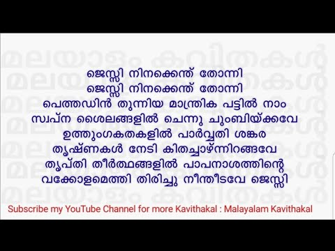 jessy malayalam kavitha with lyrics kureepuzha sreekumar kavithakal malayalam kavithakal kerala poet poems songs music lyrics writers old new super hit best top  jessy malayalam kavitha with lyrics kureepuzha sreekumar kavithakal malayalam kavithakal kerala poet poems songs music lyrics writers old new super hit best top   malayalam kavithakal kerala poet poems songs music lyrics writers old new super hit best top